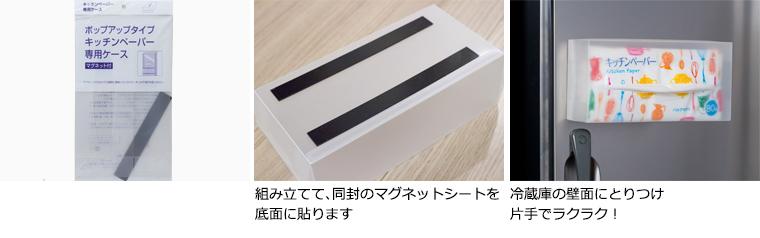 「冷蔵庫にも取り付け!」キッチンペーパーが使いやすくなるペーパーケースを発売しました