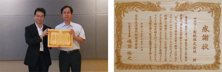 日本生活協同組合連合会様から感謝状をいただきました
