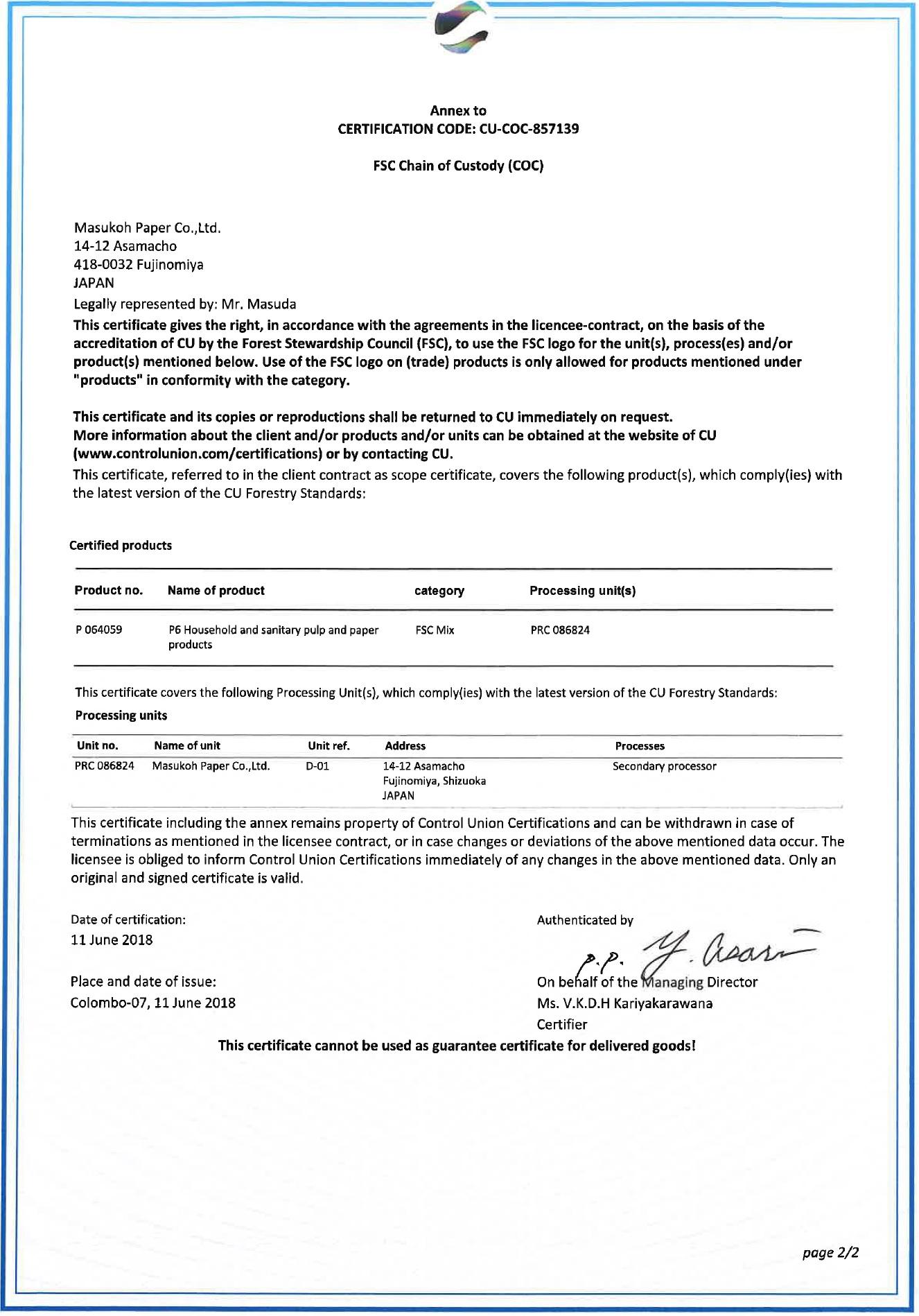 FSC認証書2