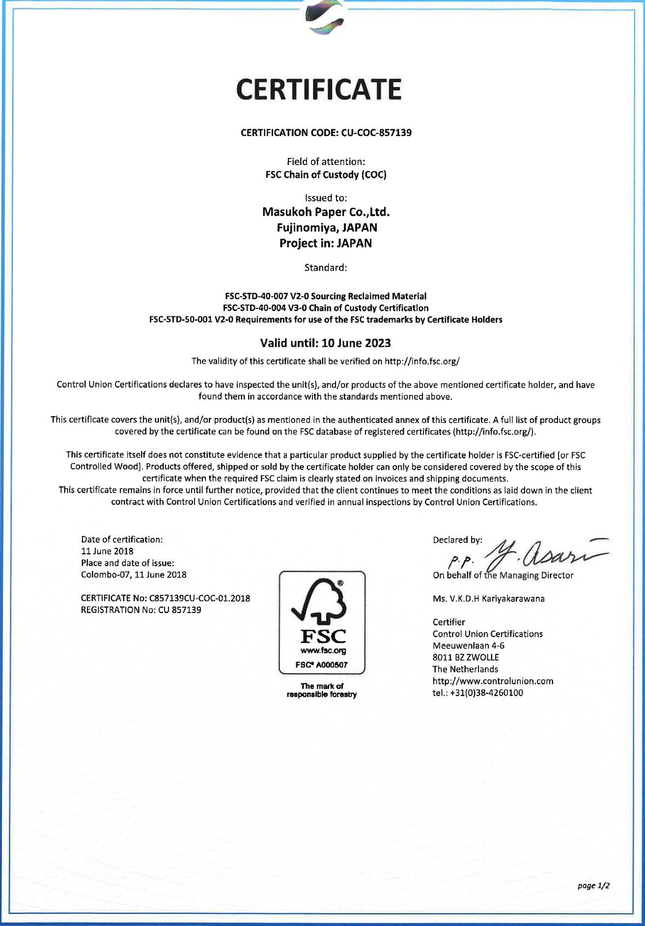FSC認証書1